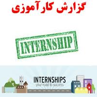 گزارش کارآموزی شرکت تولیدی رضا نخ مشهد