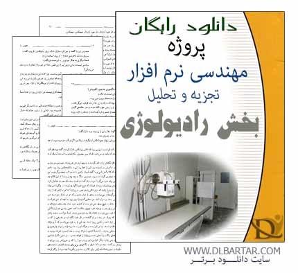 تجزیه و تحلیل سیستم رادیولوژی پروژه مهندسی نرم افزار 1
