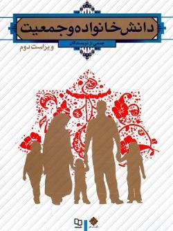 دانلود کتاب دانش خانواده و جمعیت با فرمت PDF