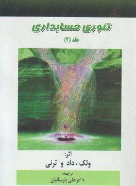 پاورپوینت تئوری حسابداری (2) اثر ولک ترجمه دکتر علی پارسائیان با عنوان ترازنامه